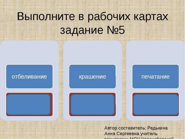 Выполните в рабочих картах задание №5 Автор составитель: Редькина Анна Сергее...