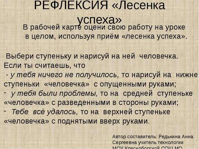 РЕФЛЕКСИЯ «Лесенка успеха» В рабочей карте оцени свою работу на уроке в целом...