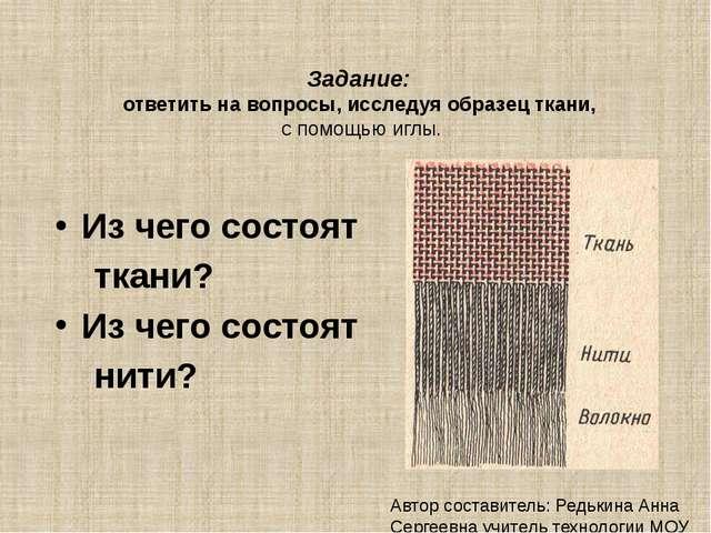 Задание: ответить на вопросы, исследуя образец ткани, с помощью иглы. Из чег...