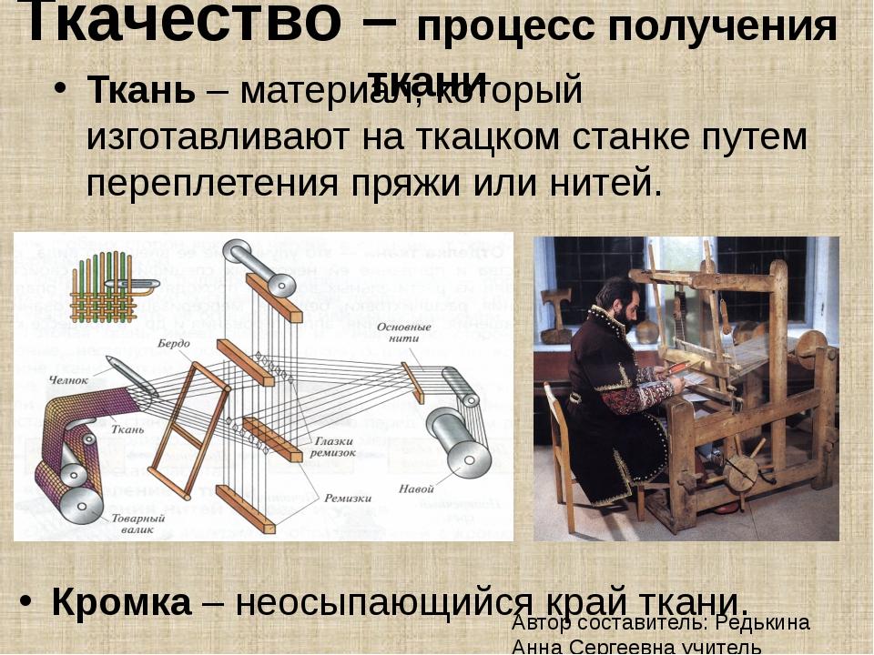Ткачество – процесс получения ткани Ткань – материал, который изготавливают н...