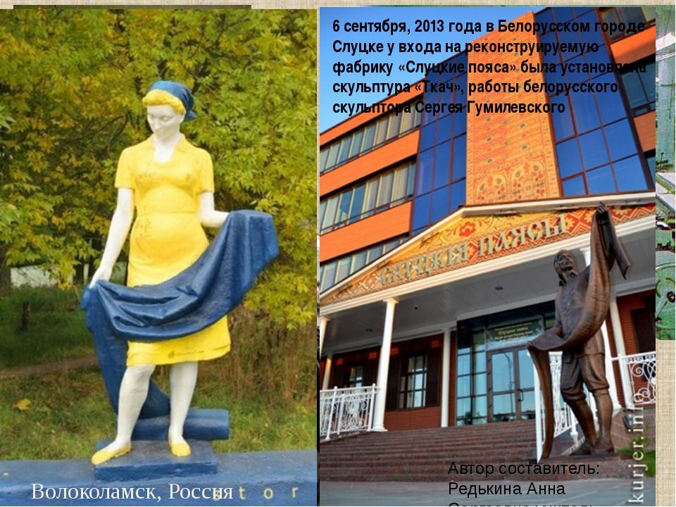 Волоколамск, Россия 6 сентября, 2013 года в Белорусском городе Слуцке у входа...