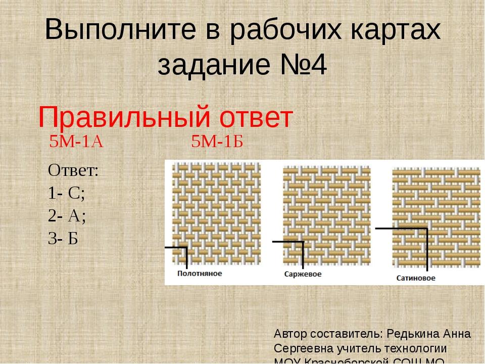 Выполните в рабочих картах задание №4 Правильный ответ 5М-1А Ответ: 1- С; 2-...