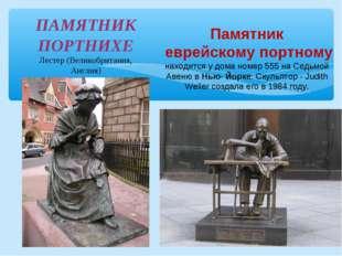 ПАМЯТНИК ПОРТНИХЕ Лестер (Великобритания, Англия) Памятник еврейскому портном
