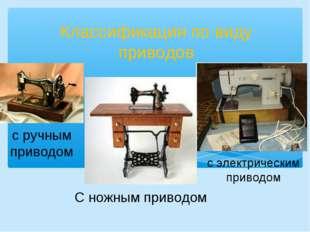 Классификация по виду приводов с ручным приводом С ножным приводом с электрич