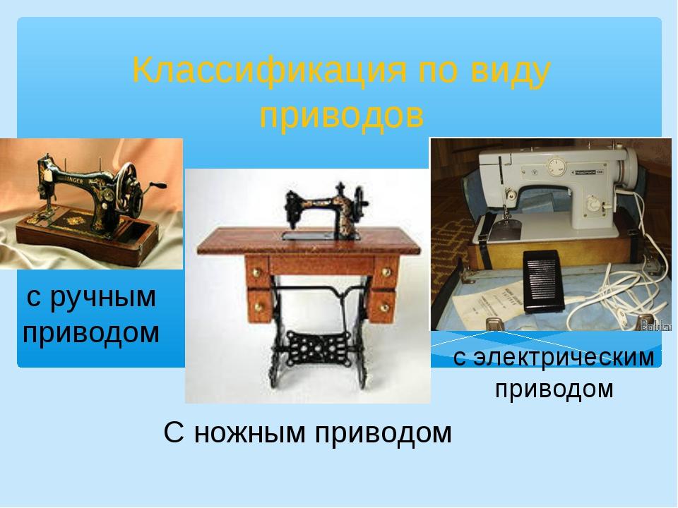 Классификация по виду приводов с ручным приводом С ножным приводом с электрич...