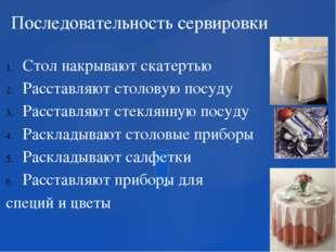 Последовательность сервировки Стол накрывают скатертью Расставляют столовую п