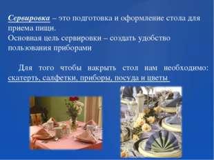 Сервировка – это подготовка и оформление стола для приема пищи. Основная цель