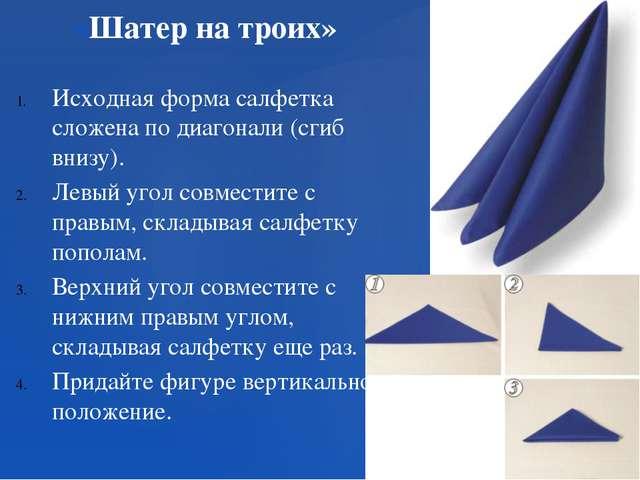 Исходная форма салфетка сложена по диагонали (сгиб внизу). Левый угол совмест...
