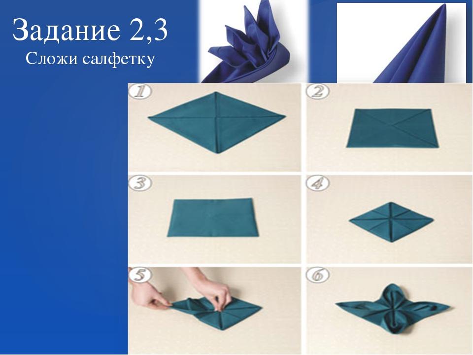 Задание 2,3 Сложи салфетку