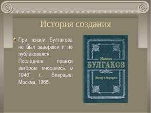 История создания При жизни Булгакова не был завершен и не публиковался. После