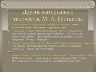 """Другие материалы о творчестве М. А. Булгакова Тайны романа М.А. Булгакова """"Ма"""
