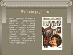 Вторая редакция Вторая редакция «Мастера и Маргариты», создававшаяся вплоть д