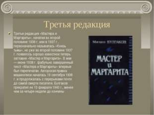 Третья редакция Третья редакция «Мастера и Маргариты», начатая во второй поло