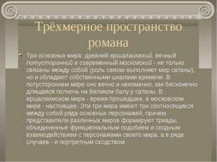 Трёхмерное пространство романа Три основных мира: древний ершалаимский, вечны