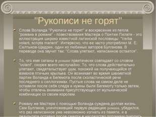 """""""Рукописи не горят"""" Слова Воланда """"Рукописи не горят"""" и воскресение из пепла"""