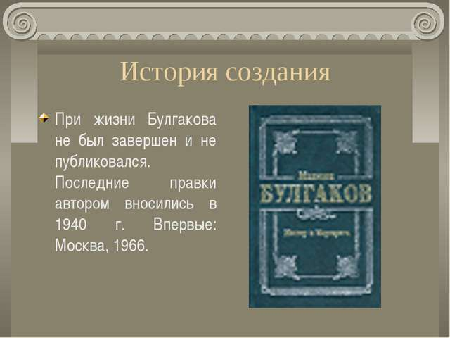 История создания При жизни Булгакова не был завершен и не публиковался. После...