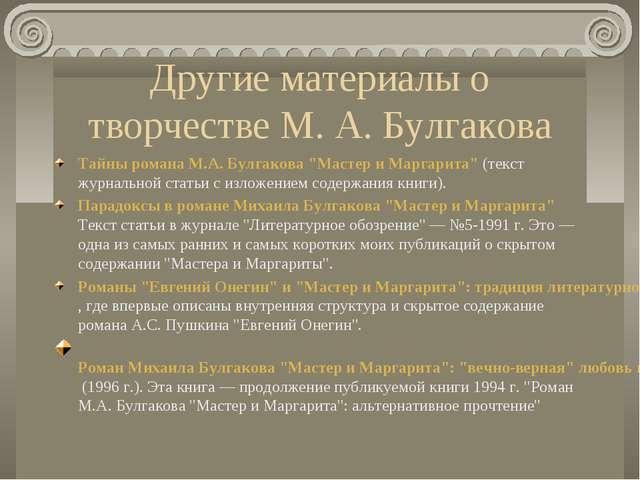 """Другие материалы о творчестве М. А. Булгакова Тайны романа М.А. Булгакова """"Ма..."""