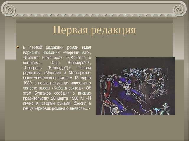 Первая редакция В первой редакции роман имел варианты названий: «Черный маг»,...