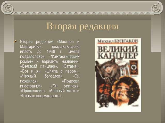 Вторая редакция Вторая редакция «Мастера и Маргариты», создававшаяся вплоть д...