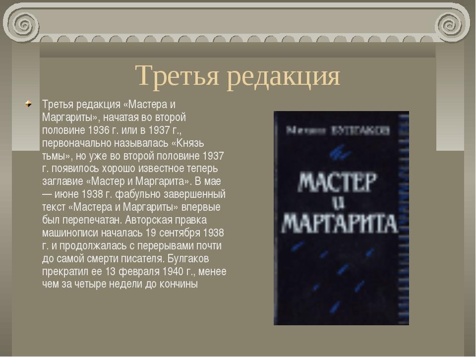 Третья редакция Третья редакция «Мастера и Маргариты», начатая во второй поло...