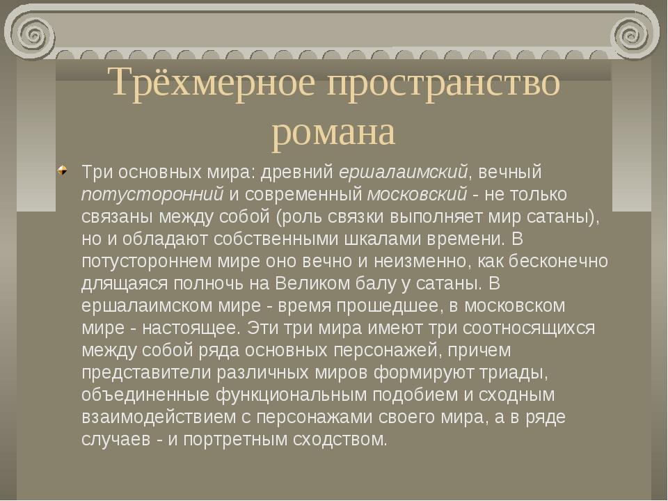 Трёхмерное пространство романа Три основных мира: древний ершалаимский, вечны...