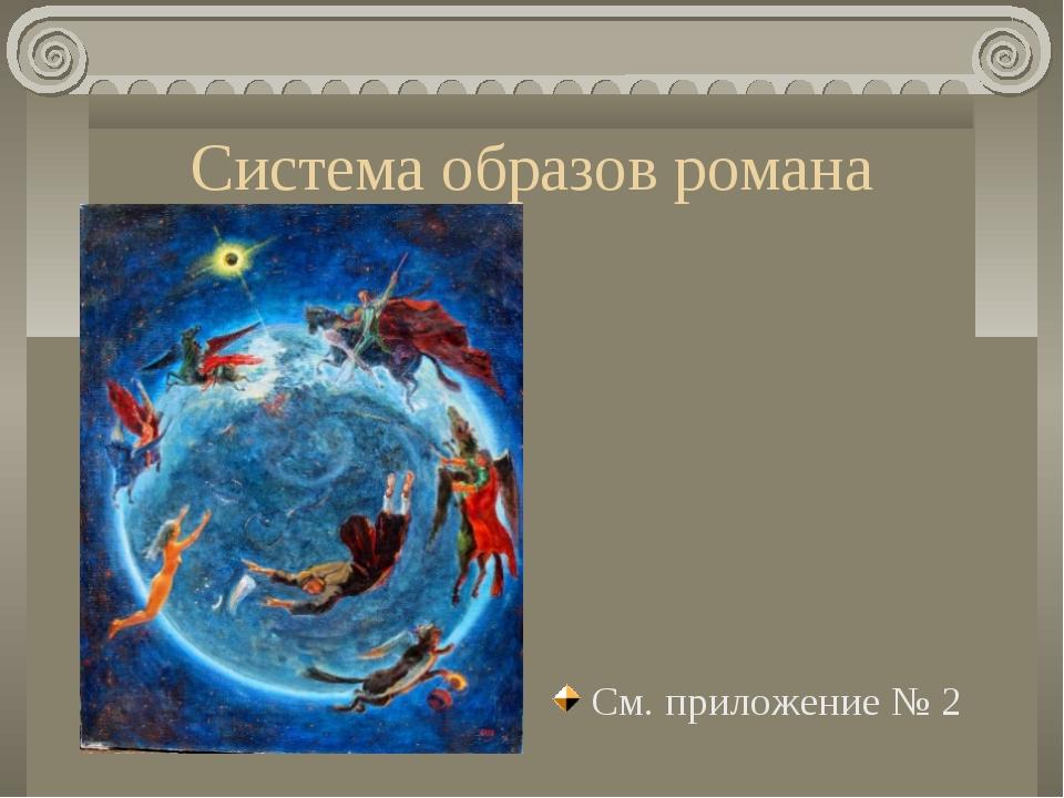 Система образов романа См. приложение № 2