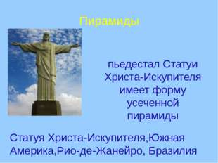 Пирамиды пьедестал Статуи Христа-Искупителя имеет форму усеченной пирамиды Ст