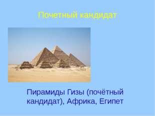 Пирамиды Гизы (почётный кандидат), Африка, Египет Почетный кандидат