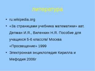 литература ru.wikipedia.org «За страницами учебника математики» авт. Депман И