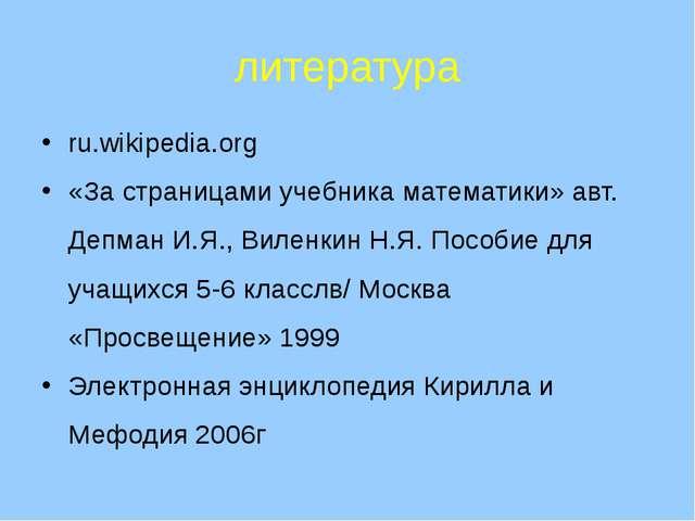 литература ru.wikipedia.org «За страницами учебника математики» авт. Депман И...