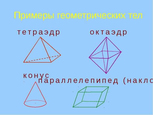 Примеры геометрических тел   тетраэдр октаэдр конус параллелепипед (накл...