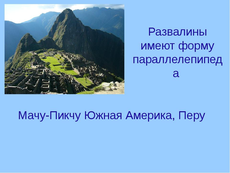 Мачу-Пикчу Южная Америка, Перу Развалины имеют форму параллелепипеда