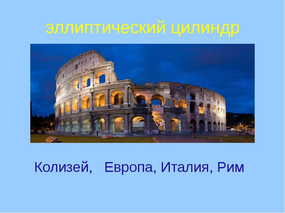 эллиптический цилиндр Колизей,Европа, Италия, Рим