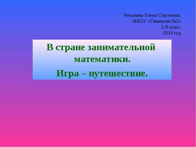 Чекалина Елена Сергеевна, МБОУ «Гимназия №5» 3 В класс 2014 год В стране зани...
