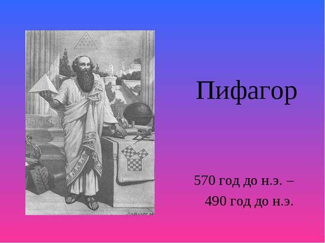 Пифагор 570 год до н.э. – 490 год до н.э.