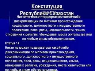 Конституция Республики Казахстан Статья 14 Никто не может подвергаться какой-