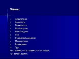 Ответы: Антропогенез Архантропы Питекантропы Палеоантропы Монголоидная Раса С