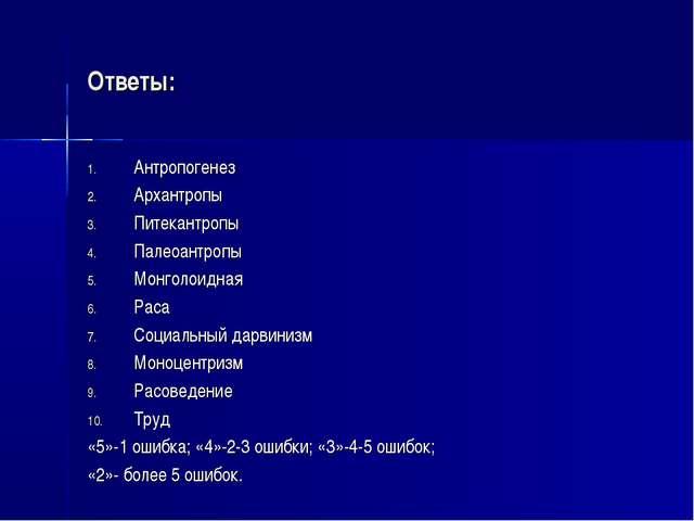 Ответы: Антропогенез Архантропы Питекантропы Палеоантропы Монголоидная Раса С...