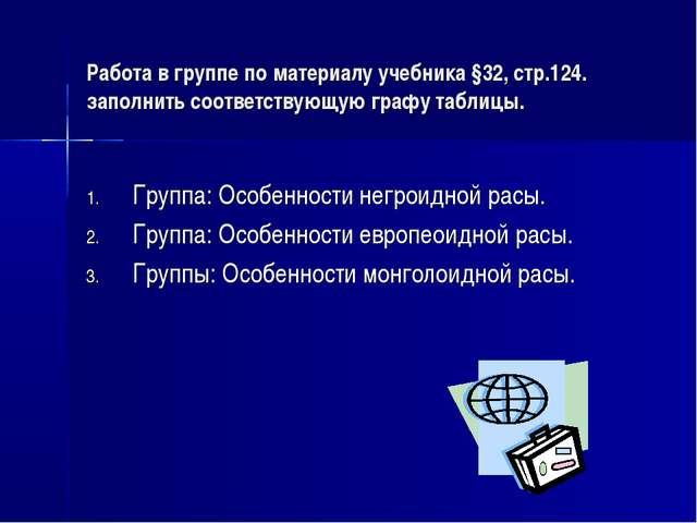 Работа в группе по материалу учебника §32, стр.124. заполнить соответствующую...