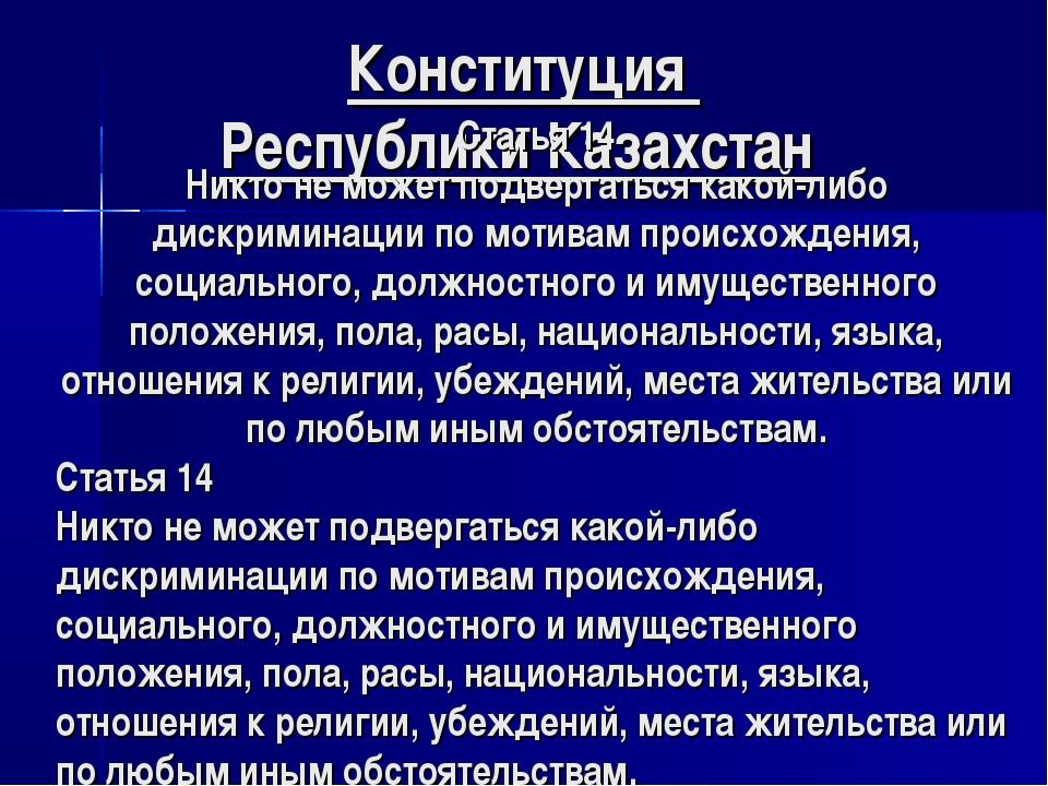 Конституция Республики Казахстан Статья 14 Никто не может подвергаться какой-...