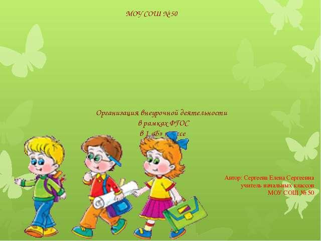 Организация внеурочной деятельности в рамках ФГОС в 1 «Б» классе МОУ СОШ № 5...