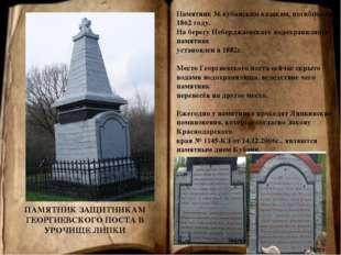 ПАМЯТНИК ЗАЩИТНИКАМ ГЕОРГИЕВСКОГО ПОСТА В УРОЧИЩЕ ЛИПКИ Памятник 36 кубански