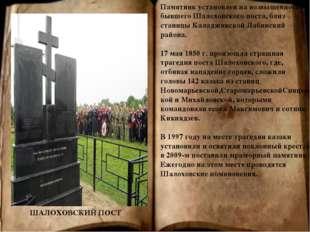ШАЛОХОВСКИЙ ПОСТ Памятник установлен на возвышенности бывшего Шалоховского п