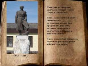 Памятник легендарному казачьему генералу Ивану Попко в Тимашевске . Иван Поп
