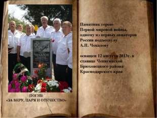 Памятник герою Первой мировой войны, одному из первых авиаторов России подъе
