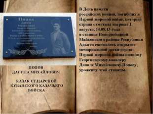 В День памяти российских воинов, погибших в Первой мировой войне, который ст
