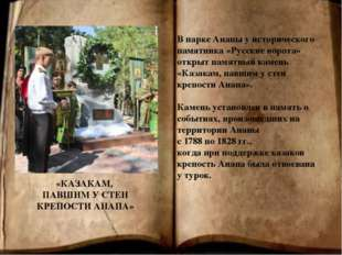В парке Анапы у исторического памятника «Русские ворота» открыт памятный кам