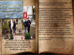 СОЛДАТАМ, КАЗАКАМ И ОФИЦЕРАМ РОССИЙСКОЙ ИМПЕРАТОРСКОЙ АРМИИ – ОСНОВАТЕЛЯМ КР