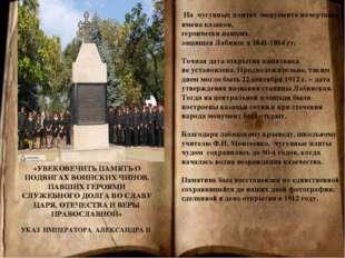 На чугунных плитах монумента начертаны имена казаков, героически павших, за
