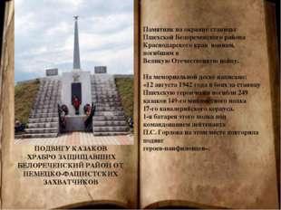 ПОДВИГУ КАЗАКОВ ХРАБРО ЗАЩИЩАВШИХ БЕЛОРЕЧЕНСКИЙ РАЙОН ОТ НЕМЕЦКО-ФАШИСТСКИХ